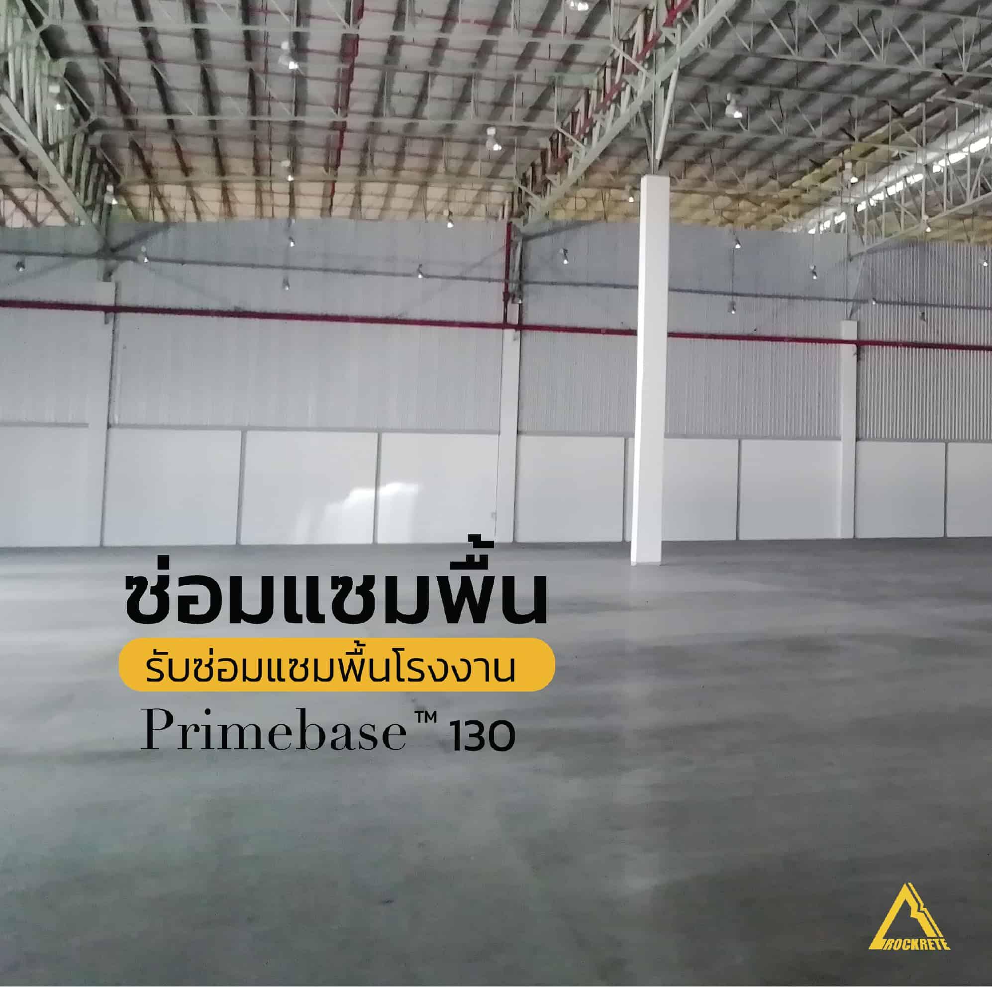Primebase2